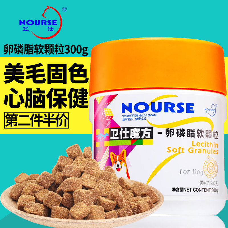 Wei shi pet dog beauty hair beauty hair powder lecithin teddy black shopworn goldens bright hair natural soft particles s cube