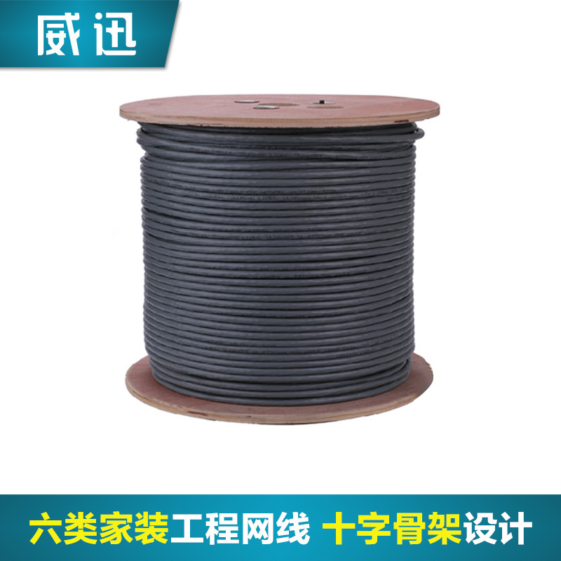 Wei xun home improvement project utp eight core twisted cable over six cable gigabit network cable over a hundred m free shipping