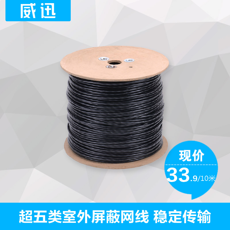 Wei xun utp cable network cable VDB-F06 integrated copper wire network cable network cable home improvement decoration