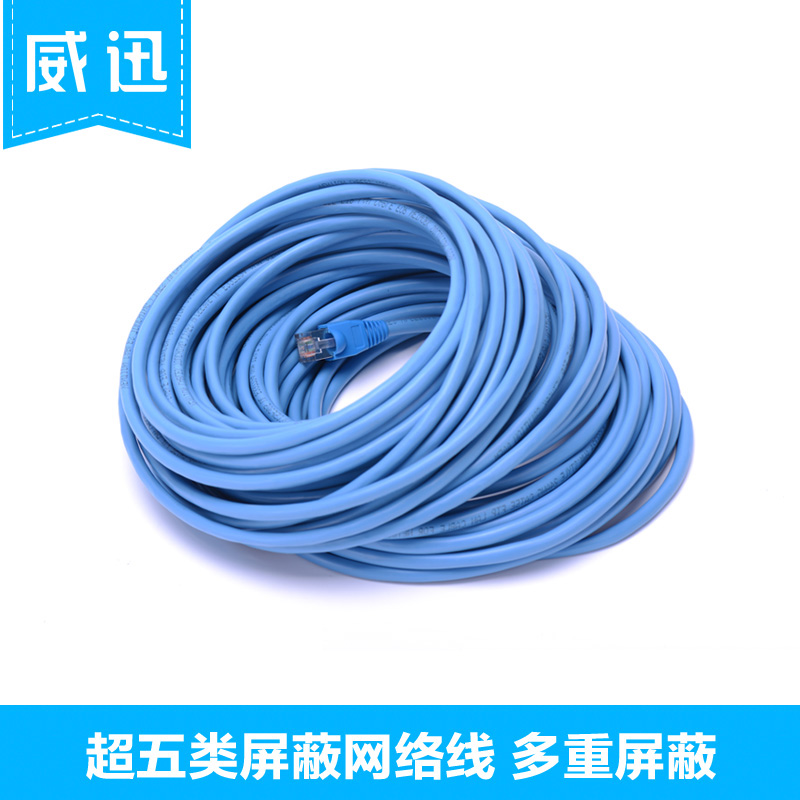 Wei xun utp shielded outdoor copper cable router finished cable network cable computer network cable 50 m