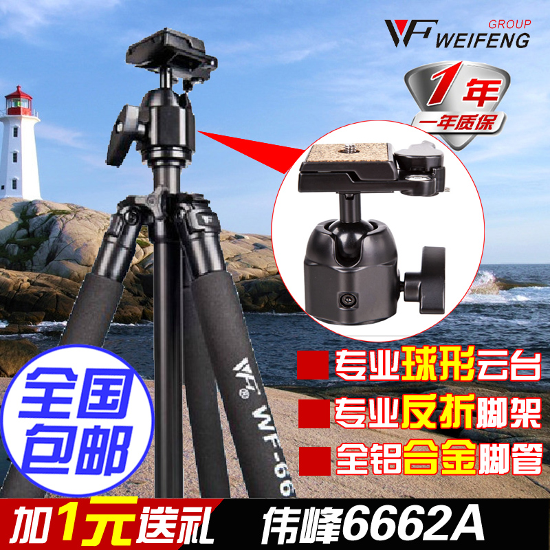 Weifeng wf-6662a professional aluminum tripod slr digital camera tripod original backpack