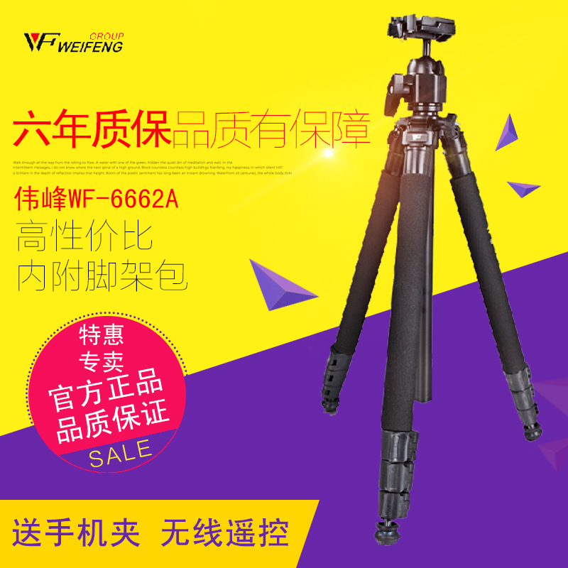 Weifeng wf-6662a professional magnesium alloy tripod slr digital camera tripod original backpack