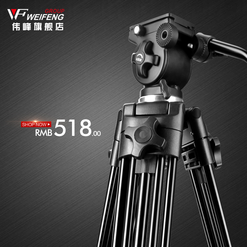 Weifeng wf professional slr camera tripod portable camera tripod fluid head tripod 1.8 m