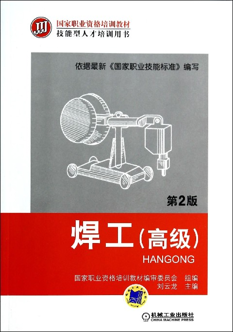 Welder (high 2nd edition of skilled personnel training books national vocational qualification training to teach material)