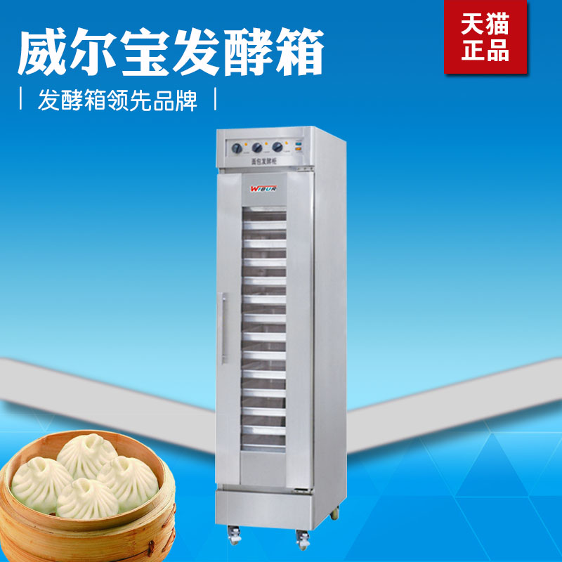 Wellborn FX12J commercial bread proofing box fermentation tank fermentation tank large stainless steel fermentation machine 32℃ and Cabinets