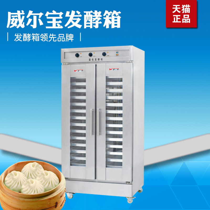 Wellborn FX24J commercial bread proofing box fermentation tank fermentation tank large stainless steel fermentation machine 32â and Cabinets