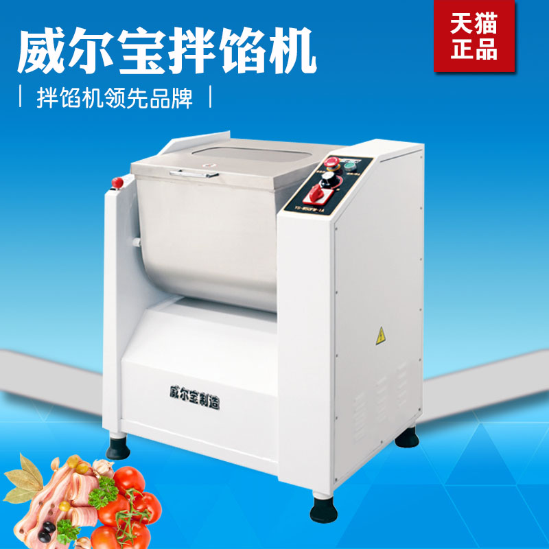 Wellborn variable speed electric commercial meat stuffing mix machine 55l large mixer and stir stuffing machine Filling machine