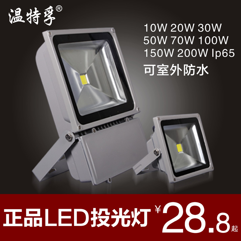 Wendt fu led floodlight waterproof outdoor lights outdoor lights floodlights advertising lights projection lamp factory workshop lights