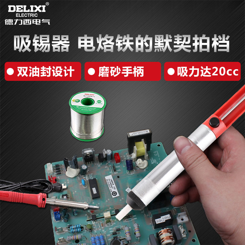 West germany electric suction tin soldering iron soldering iron with a strong long suction tin tin suction pump suction tin Gun