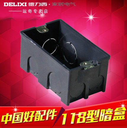 West germany switch socket cassette bottom box wall switch type 118/120 universal bottom box/ten hole bottom box