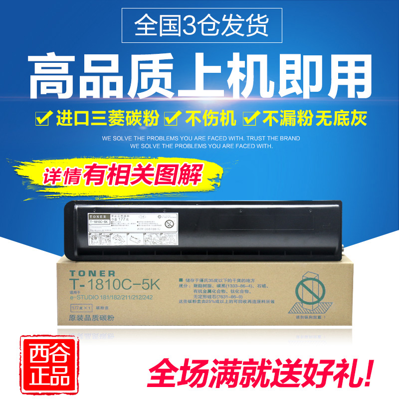 West valley applicable toshiba t-1810c-5k toner cartridge toner 181 toner cartridge 182 211 212 242 181