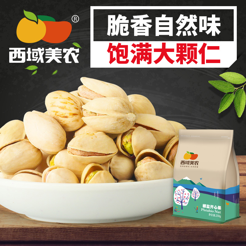 [Western us agricultural _ pistachios roasted nuts dried fruit 250g * 2] xinjiang specialty colors without bleaching Food