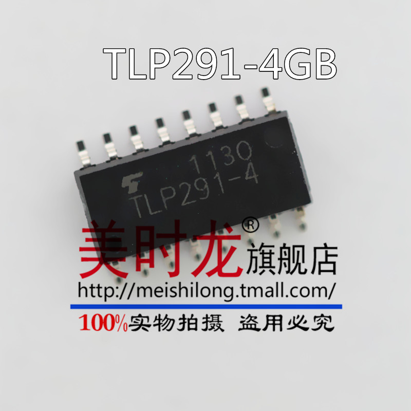 When the united states dragon tlp291-4gb tlp291-4 tlp291 sop16 genuine original