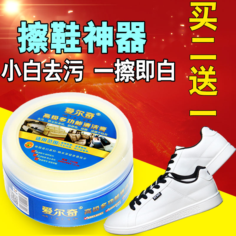 White shoes shoes shoe artifact wash multifunctional versatile cleaning cream strong decontamination cream leather cleaner leather sofa