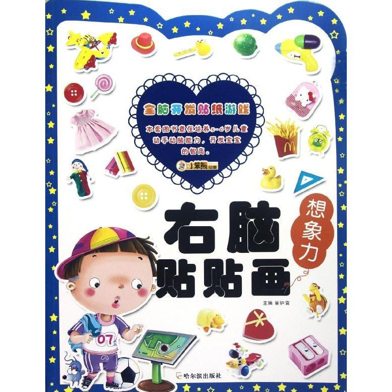 (Whole brain development sticker game) sticker affixed to the right brain. imagination selling books of genuine handmade children's books