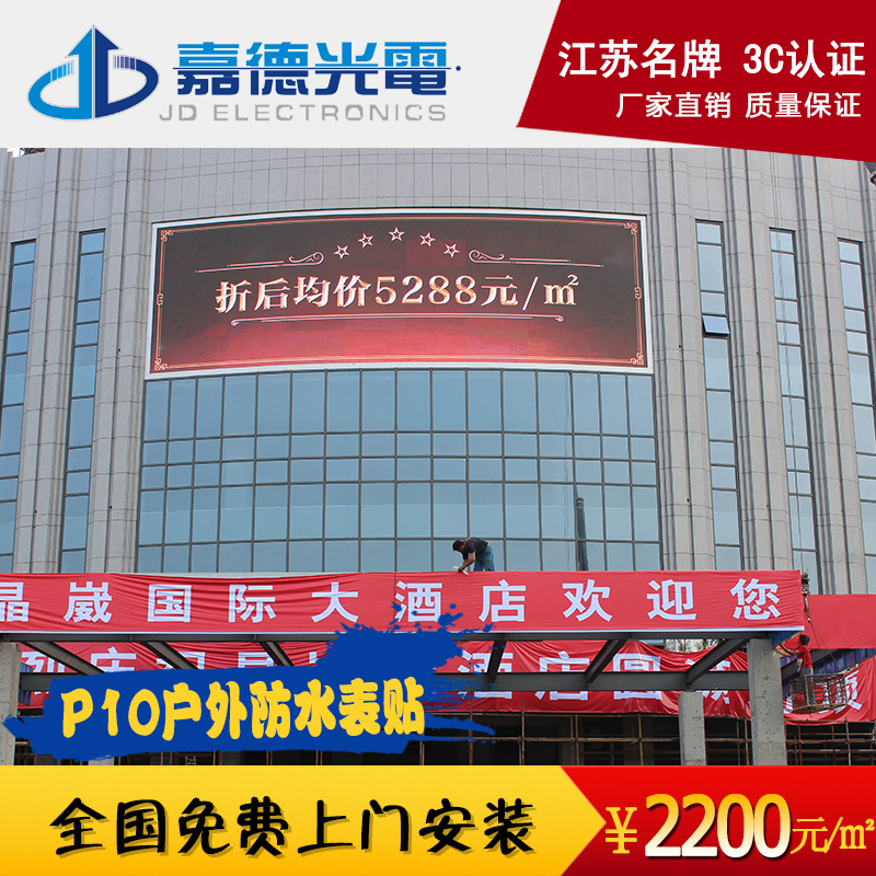 Wholesale hot rental led display advertising screen electronic screen p10 outdoor waterproof full color factory outlet