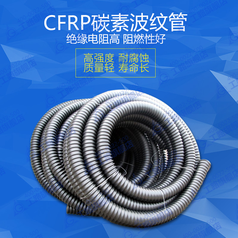 Wholesale spiral corrugated corrugated carbon tube carbon tube carbon fiber tube power cable protection pipe threading pipe care line pipe