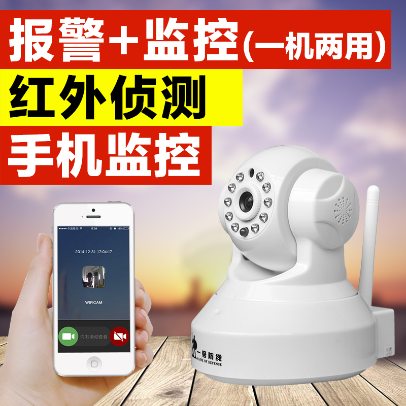 Wifi wireless infrared detector burglar alarm smart home smart home phone remote monitoring camera alarm