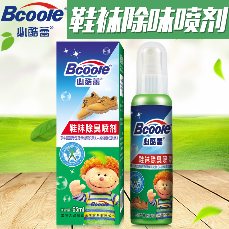 Will cool bud footwear deodorant spray air freshener spray air freshener indoor air purification in addition to taste sterilization home