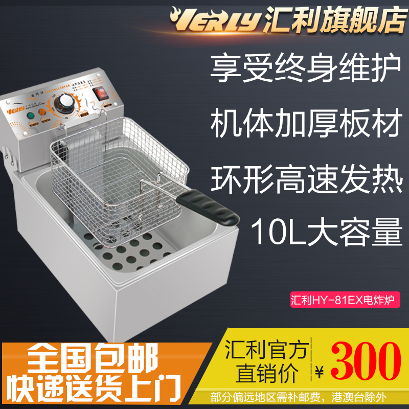 Willy single-cylinder single single-cylinder HY-81EX sieve electric fryer electric fryer fryer commercial fryer fryer fries fryer
