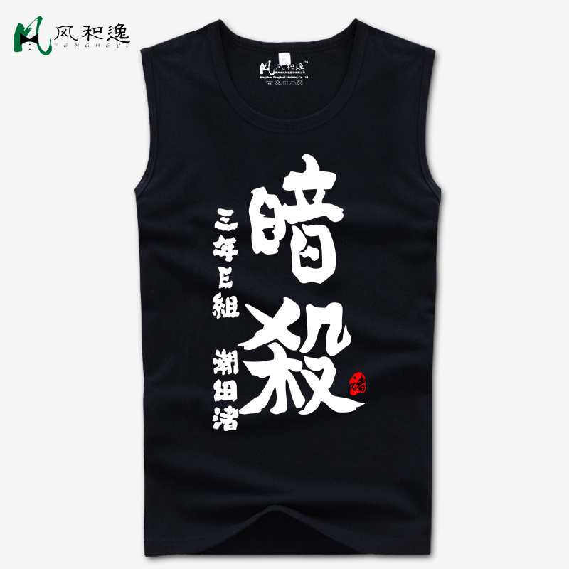 Wind and yi t-shirt animation cos kill assassination classroom teachers fitness high elastic short sleeve men's summer sleeveless vest