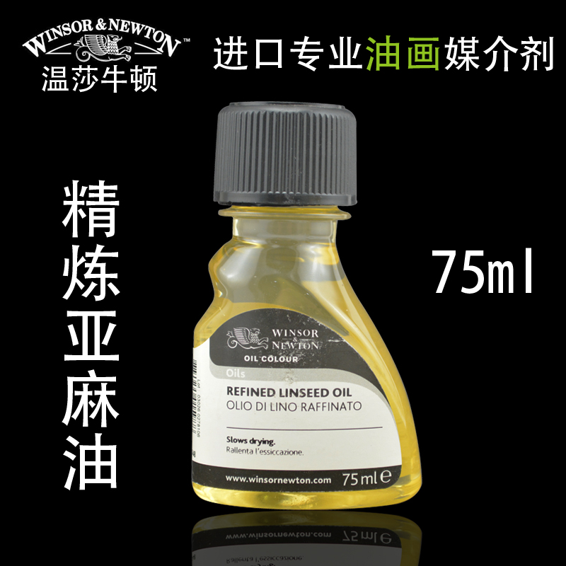 Windsor windsor newton refined linseed oil ml plastic bottle of cooking oil painting oil paint media agent