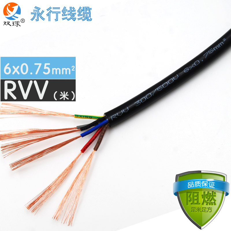 Wing line rvv6 * 0.75 square gb copper flexible wire and cable sheathed cable 6 core control line of zero shear/ M