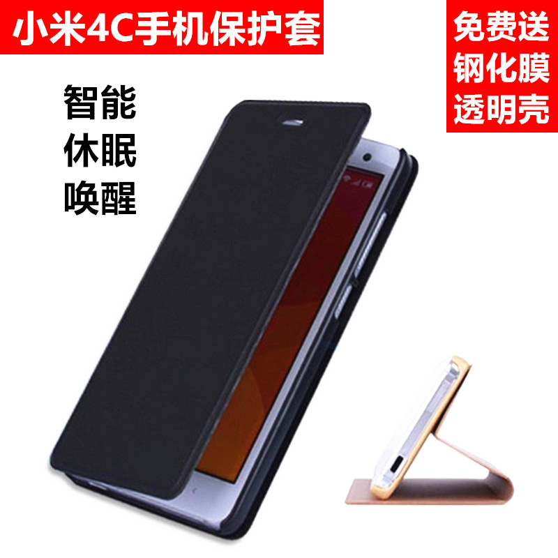 Wing to the wife 4c 4c millet millet phone shell mobile phone sets protective sleeve thin clamshell holster popular brands Shell