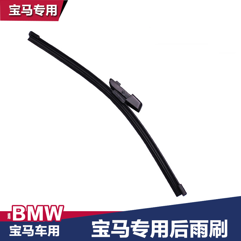 Wiper blades after duchamp applies to the bmw 1 series bmw x1 x3 x5 rear window wiper dedicated boneless