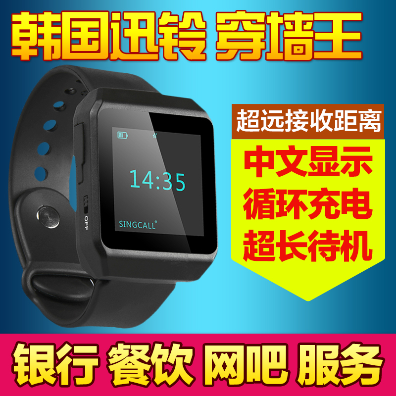 Wireless pager suit ktv cafe internet cafe bank ling xun pager service bell call bell watches expecto