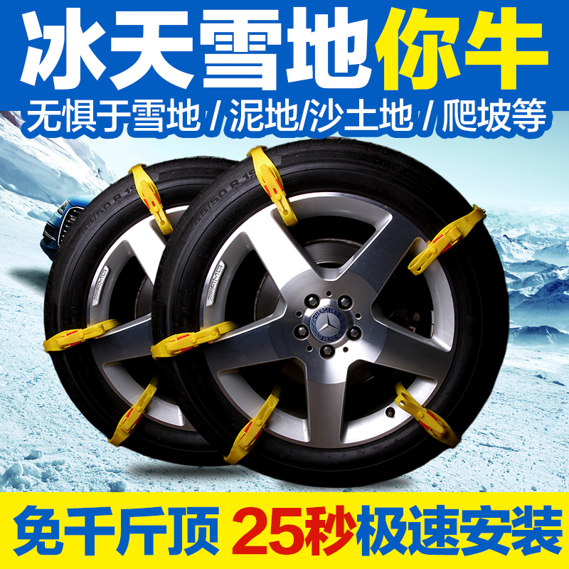 With snow line car winnebago rubber cow snow chains suv car skid chains tendon thickening snow chains