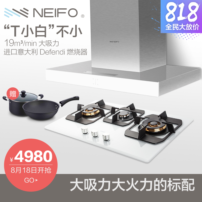 Within fu/neifo large suction hoods suite kitchen smoke hood gas stove stove hood kit package combination