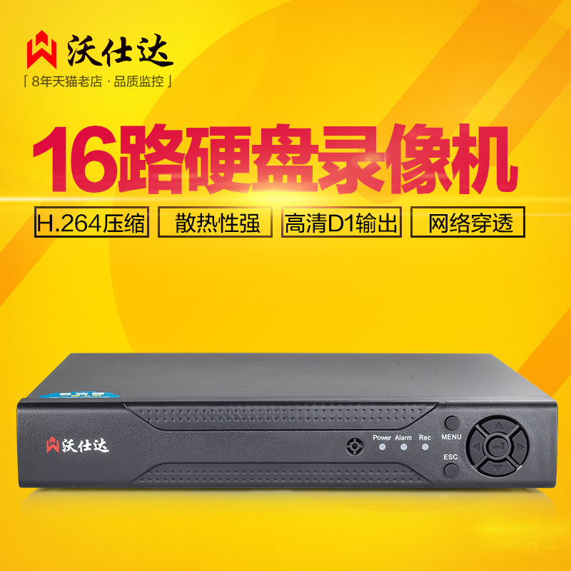 Wo shida dvr 16 h. 264 d1 dvr surveillance video recorder sixteen channel dvr embedded