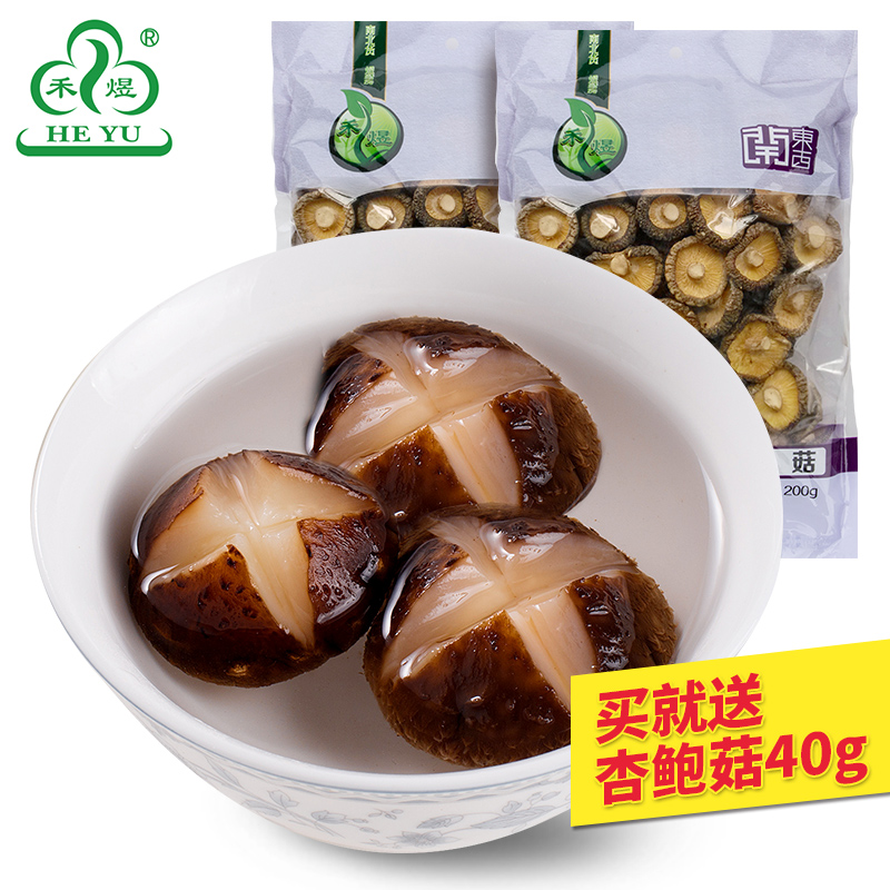 [Wo yu furuta shiitake mushrooms 200g * 2 bags] farm fresh mushrooms dry small dry fragrant mushroom meat Thick and tender