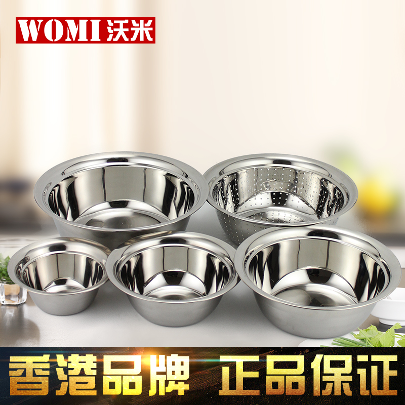 Womi womi stainless steel pots seasoning bowl beat the eggs thicken large soup pots and pots of vegetables basin basin 5 Kit