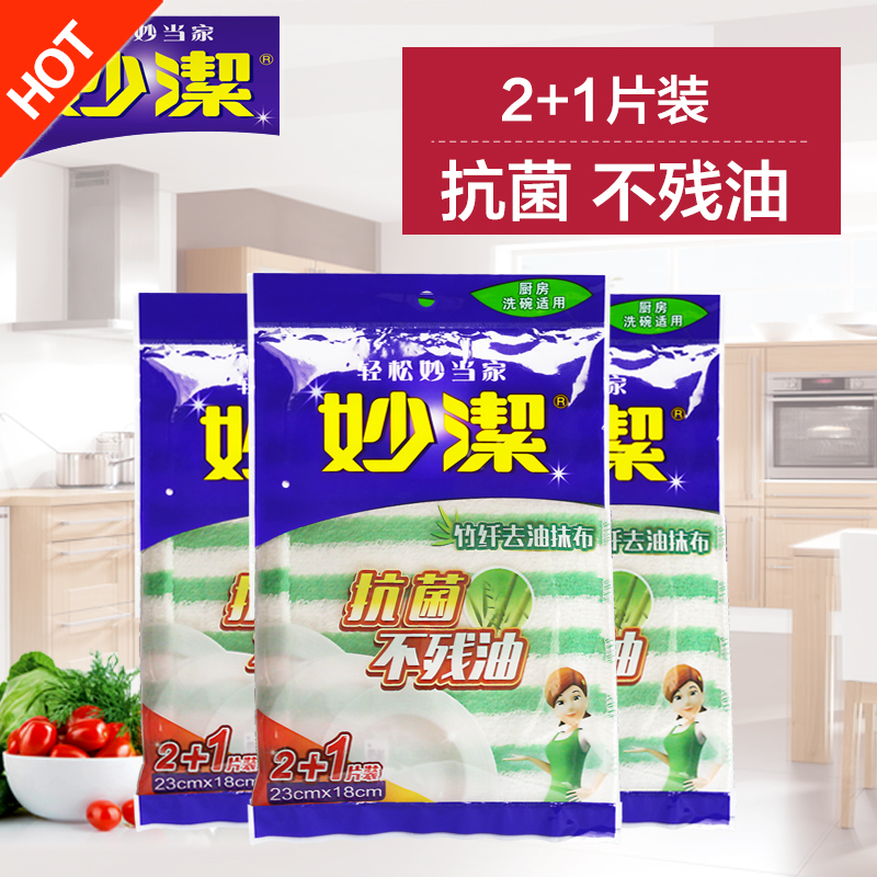 Wonderful bamboo fiber cleaning cloth to oil 2 pack 6 installed anti mildew absorbent dish cloth kitchen towel is not contaminated with oil Can not afford to mao