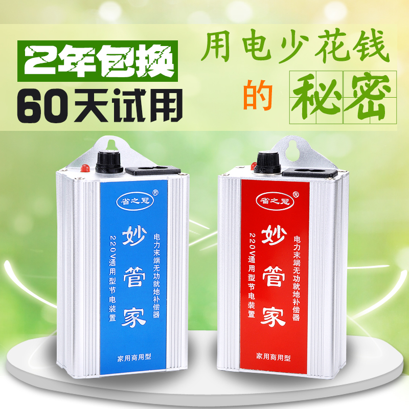 Wonderful housekeeper ammeters compensation saver provincial electrical power saving wang bao intelligent 36 kw non stealing electricity non slowly Turn the