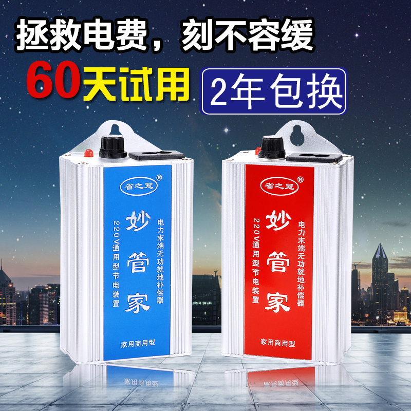 Wonderful housekeeper saver saver saving the king provincial electrical household saving treasure air conditioning power po non slow rotators slow electrical appliances