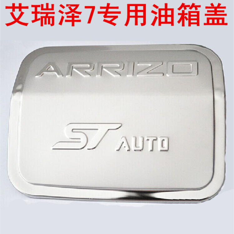 Wonderful song decorative cover applicable chery yi ruize 3 ai ruize 7 stainless steel fuel tank cap attached special tank cover decorative protective Cover