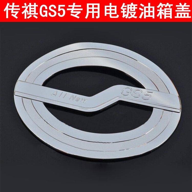 Wonderful song gs-4 fuel tank cap attached special tank cover gs5 chi chuan gs5 modified fuel tank cover plating tank cover decorative stickers car