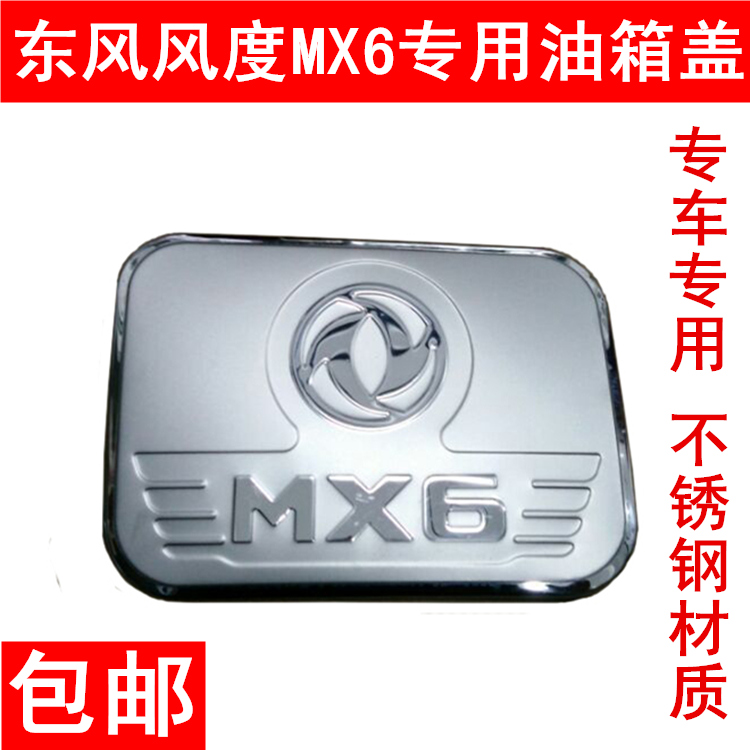Wonderful song tank cap applies to dongfeng demeanor mx6 special stainless steel tank cover decorative stickers affixed to the body sequins