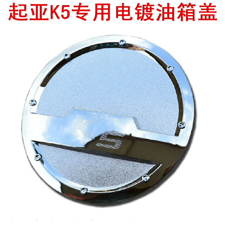 Wonderful song tank cover plating tank cover fuel tank cap applies to new kia k5 kia kx5 special korean version of the plating tank cover fuel tank cap