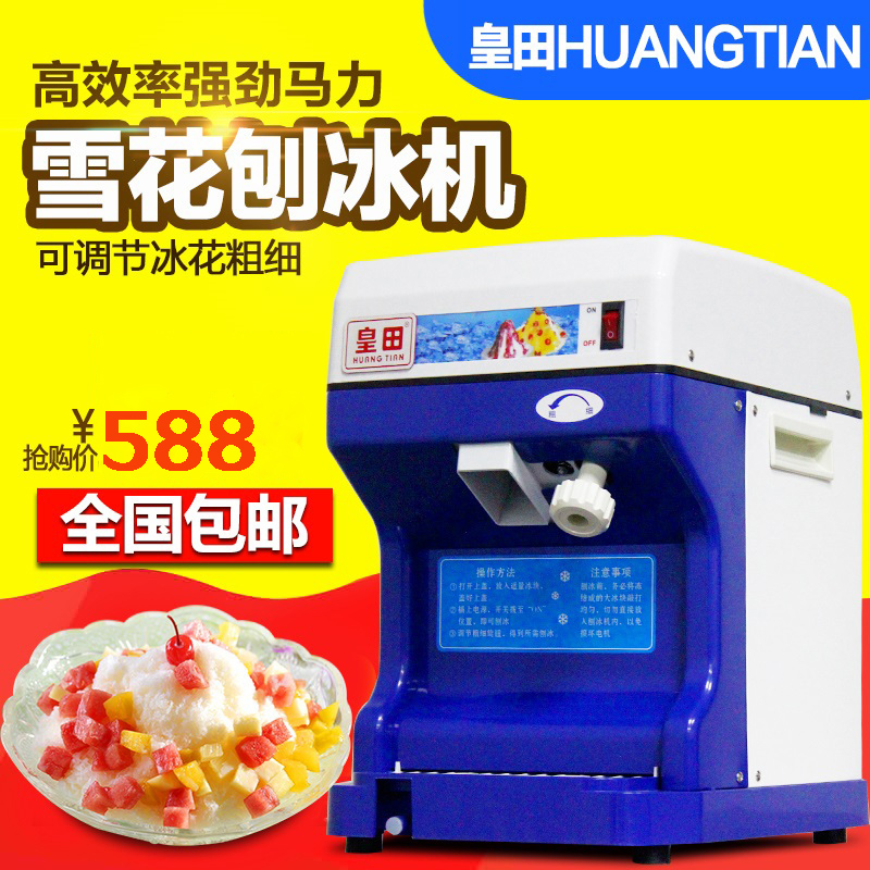 Wong tin automatic commercial horsepower electric snowflake ice machine ice machine sand tea shop ice machine ice machine ice machine Free shipping