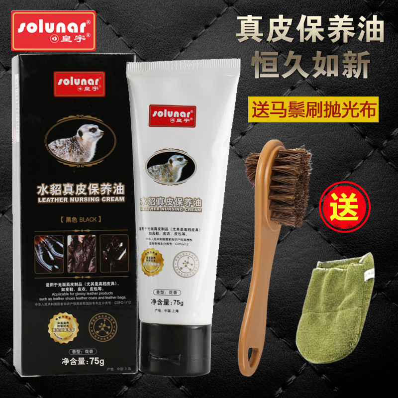 Wong yu shoe polish black leather care oil colorless brown shoe polish leather care agent real leather shoe polish maintenance