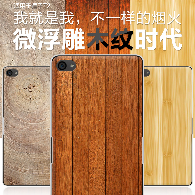 Wood hammer hammer t2 t2 phone shell mobile phone protective sleeve SM801/smartisan t_2 cell phone case hard minimalist