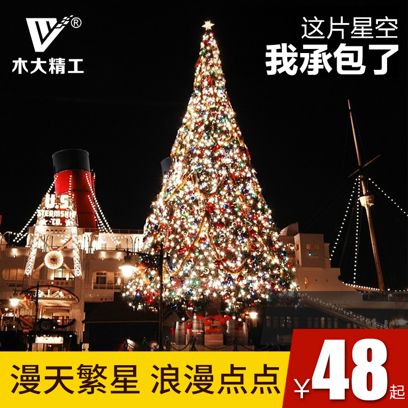 Wood seiko solar water proof led string lights holiday string lights starry lights outdoor home garden