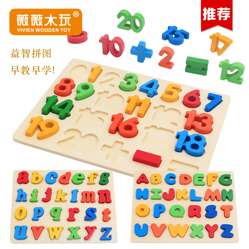 Wooden building blocks of digital letters of the alphabet puzzle board grasping baby early childhood educational children's toys chi yi 1-3-5-6 years old