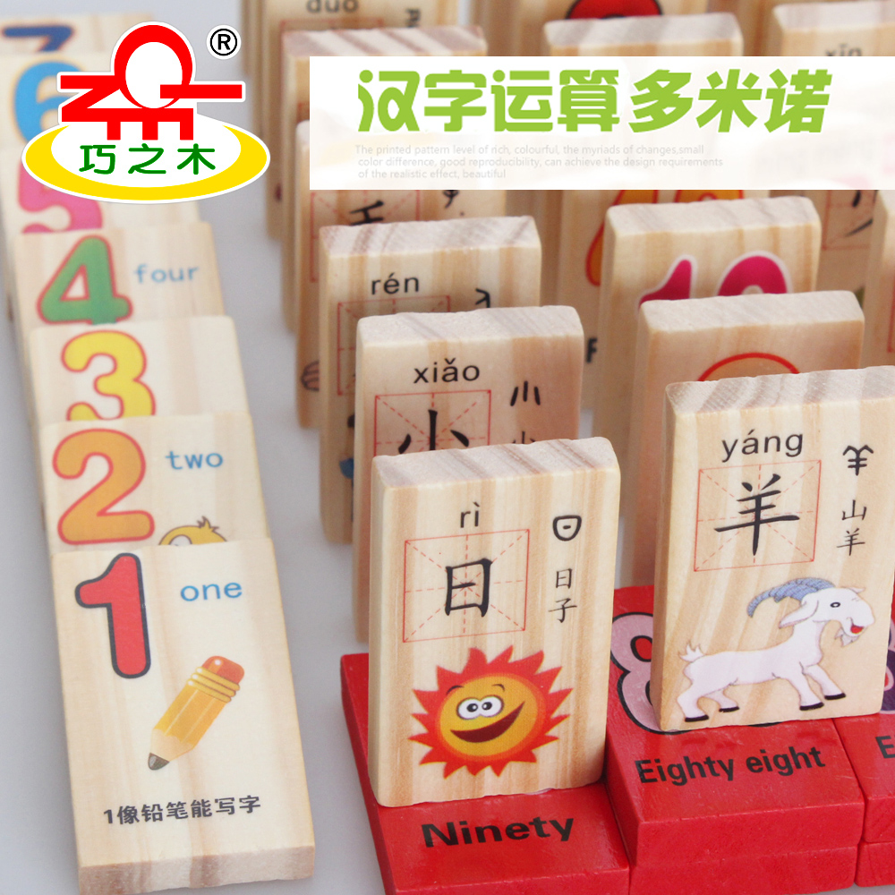 Wooden building blocks of literacy characters dominoes early childhood educational toys for children double uniplanar multi naomi digital toys