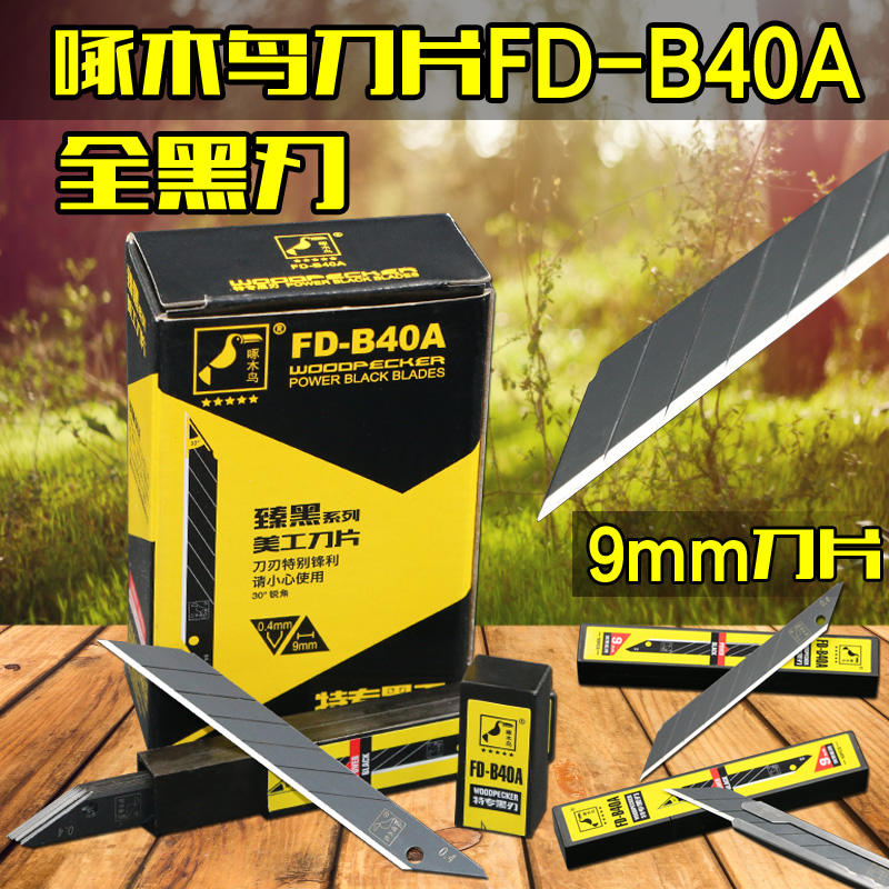 Woodpecker wallpaper art blade blade blade 9mm blade sharp blade black blade trimming knife tablets acute angle blade foil