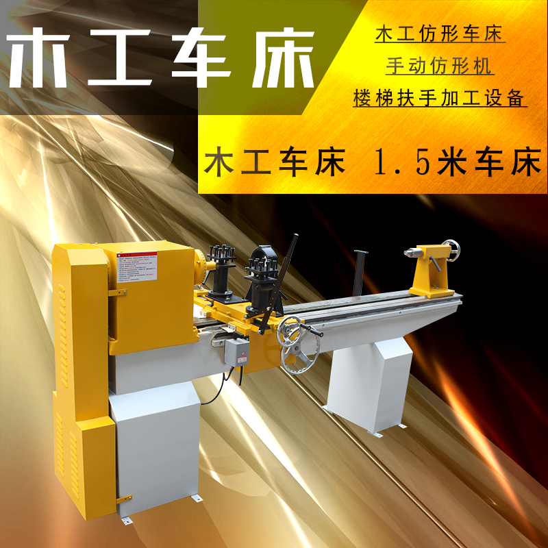 Woodworking machinery 1.5 m imitation shaped staircase handrail lathe woodworking lathe manual polishing beads copying lathe